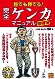 増補版 誰でも勝てる! 完全「ケンカ」マニュアル (BUDO‐RA BOOKS)
