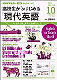 NHKラジオ 高校生からはじめる「現代英語」 2019年 10月号 [雑誌] (NHKテキスト)