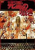 死霊の囁き [DVD]
