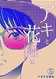 「アキと花織は」(5) (ロマ☆プリ)