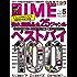 DIME (ダイム) 2018年 5月号 [雑誌]