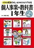 個人事業の教科書 1年生 (1年生シリーズ)