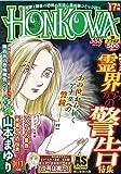 HONKOWA霊障ファイル『霊界からの警告』特集 (ASスペシャル)