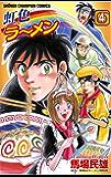 虹色ラーメン(4) (少年チャンピオン・コミックス)