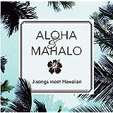 ALOHA&MAHALO J-songs meet Hawaiian