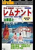 聖書解説誌 月刊レムナント 2014年8月号 法華経とキリスト教