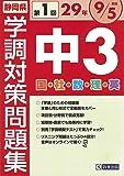 平成29年度静岡県中3第1回学調対策問題集