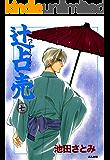 辻占売 (7) (ぶんか社コミックス)