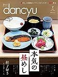 dancyu(ダンチュウ) 2018年7月号「本気の昼めし」