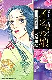 イシュタルの娘~小野於通伝~(11) (BE・LOVEコミックス)