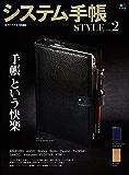 システム手帳STYLE Vol.2[雑誌] エイムック