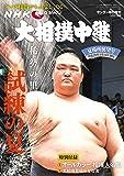NHK G-Media 大相撲中継 夏場所展望号 2017年 5/27 号 [雑誌] (サンデー毎日 増刊)