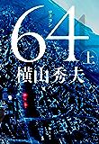 64(ロクヨン)(上) D県警シリーズ (文春文庫)