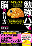 勉強にハマる脳の作り方