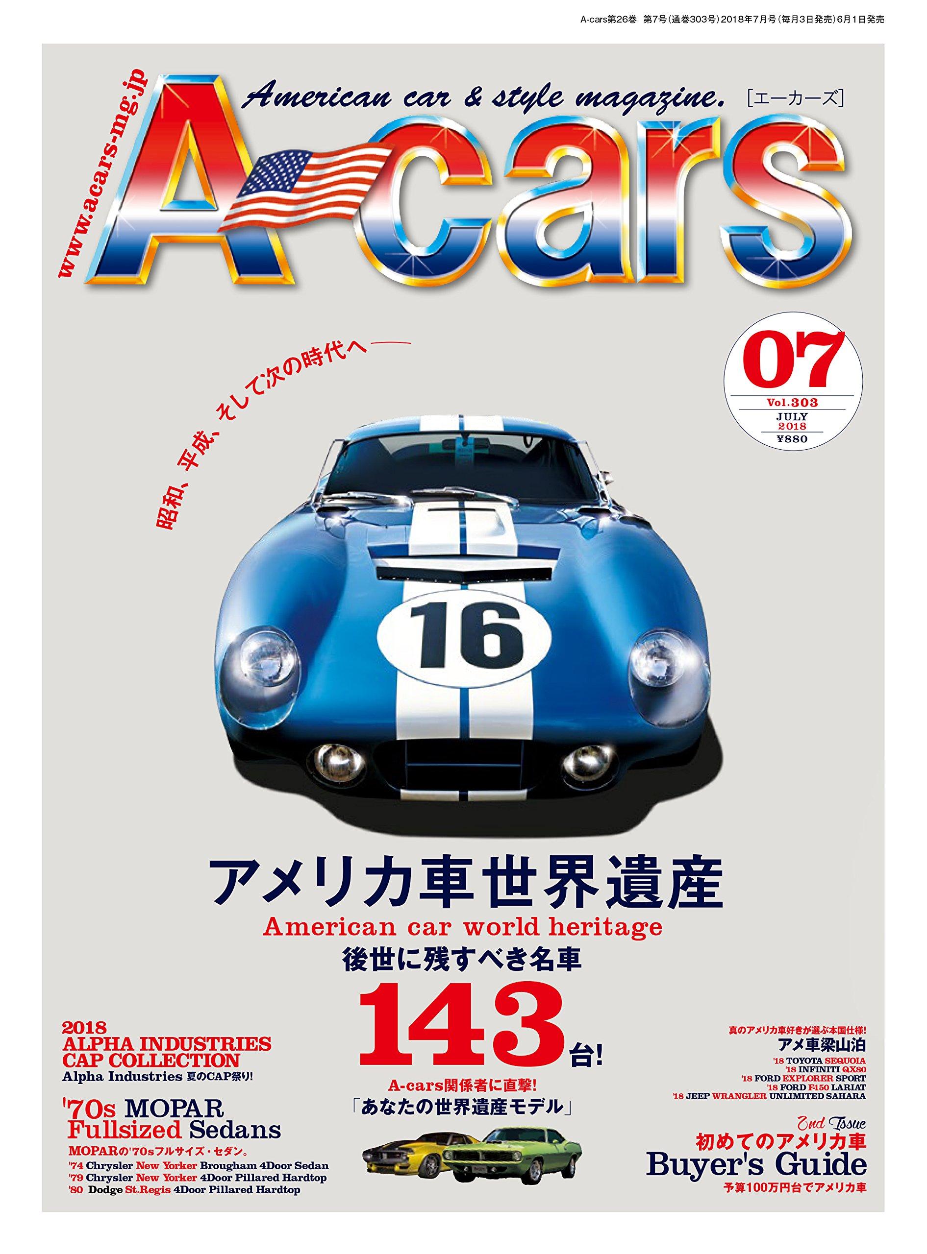 「A-cars 2018年7月号」(マガジンボックス)