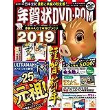 (カレンダー付) 年賀状 DVD-ROM 2019 (インプレスムック)