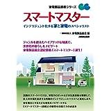 スマートマスター インテリジェント化する家と家電のスペシャリスト (家電製品資格シリーズ)
