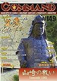 コマンドマガジン Vol.149『山崎の戦い』(ゲーム付)