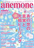 anemone(アネモネ) 2018年 08 月号 [雑誌]