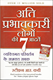 ATI PRABHAVKARI LOGON KI 7 ADATEIN  (Hindi)