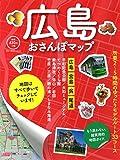 広島おさんぽマップ (ブルーガイド)