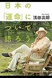日本の「運命」について語ろう (幻冬舎文庫)