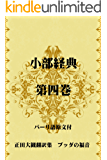 小部経典 第四巻 (パーリ語原文付)~正田大観 翻訳集 ブッダの福音~