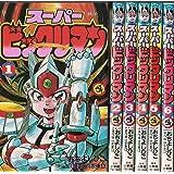 スーパービックリマン 1~最新巻(てんとう虫コミックス) [マーケットプレイス コミックセット]