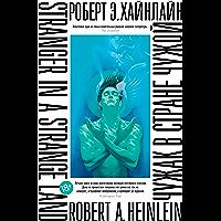 Чужак в стране чужой (Большой роман) (Russian Edition) book cover