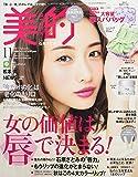 美的(BITEKI) 2017年 11 月号 [雑誌]
