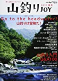 山釣りJOY 2017 Go to the headwater! 山釣り入門Q&A100 (別冊 山と溪谷)