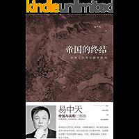 帝国的终结:中国古代政治制度批判(全新增订版) (帝国与共和)