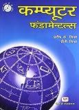 Computer Fundamentals (Hindi)