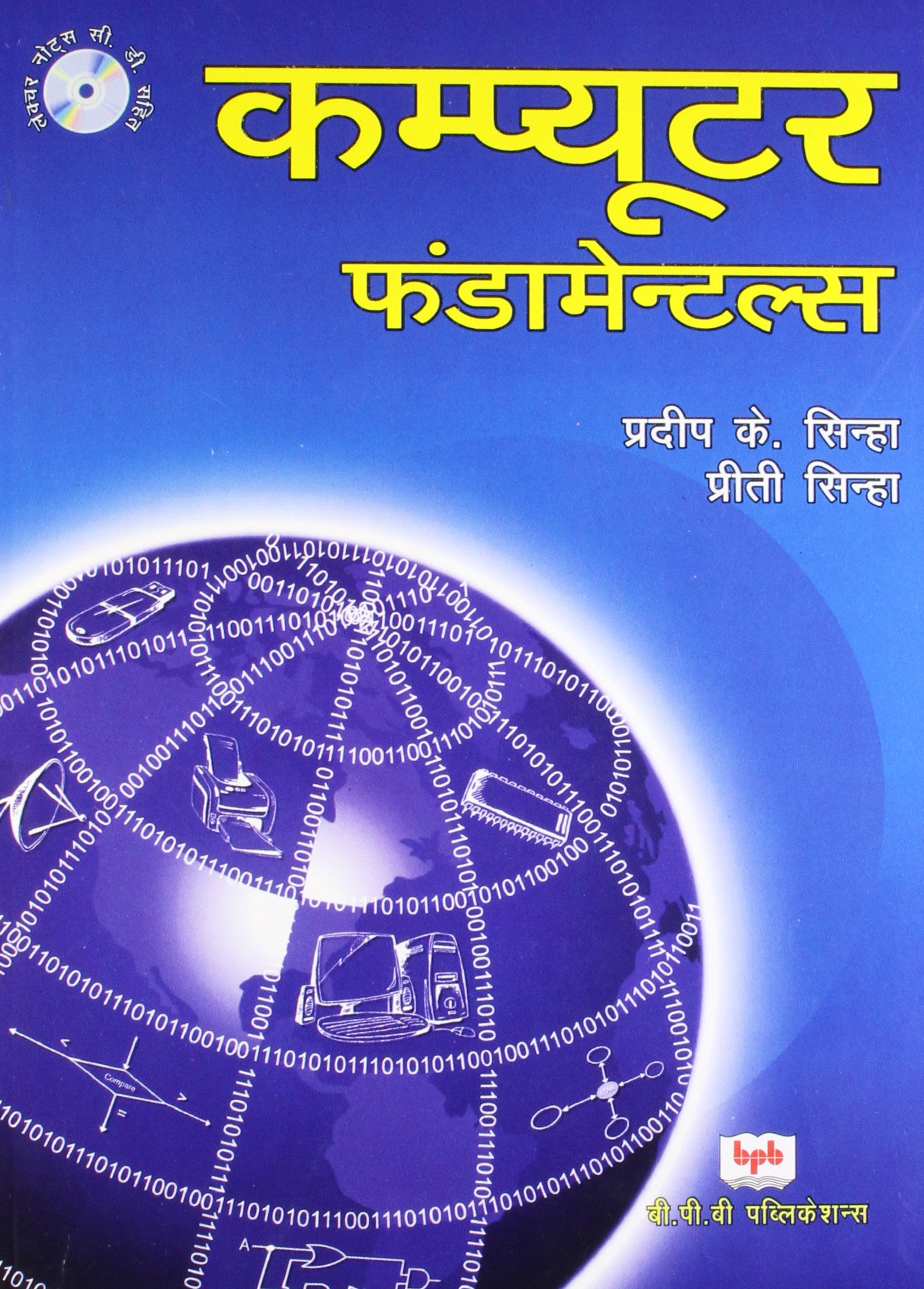 Amazon in: Buy Computer Fundamentals (Hindi) Book Online at