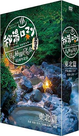 日本 秘 湯 を 守る 会