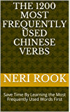 The 1200 Most Frequently Used Chinese Verbs: Save Time By Learning the Most Frequently Used Words First (English Edition)