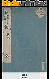 枕草子 (国会図書館コレクション)