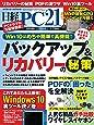 日経PC21 2019年 10 月号