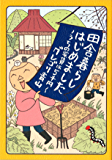 田舎暮らしはじめました ~うちの家賃は5千円~ (コミックエッセイ)