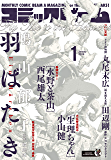 月刊コミックビーム 2019年1月号 [雑誌]