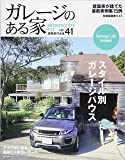 ガレージのある家 Vol.41 (NEKO MOOK)