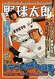野球太郎No.024 2017ドラフト直前大特集号 (廣済堂ベストムック 368)