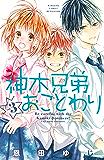 神木兄弟おことわり(3) (別冊フレンドコミックス)