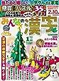 みんなの漢字 2020年 01 月号 [雑誌]
