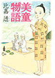 美童物語(1) (モーニングコミックス)