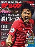 サッカーダイジェスト 2017年 11/23 号 [雑誌]