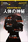 ナショナルジオグラフィック別冊3 先端科学の現場で見る人体の神秘(日経BPムック (ナショナル ジオグラフィック 別冊)
