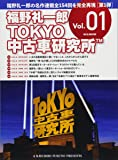 福野礼一郎『TOKYO中古車研究所TM』Vol.1 (M.B.MOOK)