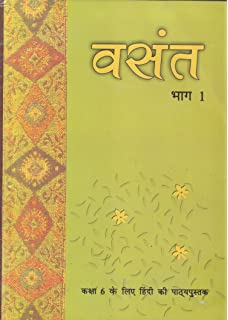 A Pact With The Sun - TextBook in English for Class 6 - 648: Amazon