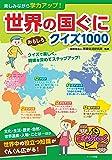 楽しみながら学力アップ! 世界の国ぐに おもしろクイズ1000 (まなぶっく)